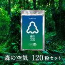 【 森の空気 】 120粒(1ヶ月分) 継続者多数の実力派エチケットサプリ[メール便対応商品]