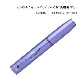 メール便送料無料!眉毛美容液 ラピッドブロウ 3ml RapidBrow (R) ベリタス 日本仕様正規品