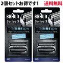 ブラウン 替刃 シリーズ3 32S (F/C32S-5 F/C32S-6 海外正規品) 2個セット 網刃+内刃セット 一体型カセット シルバー …