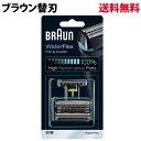 ブラウン 替刃 シリーズ5 51B (F/C51B 海外正規品) ウォーターフレックスシリーズ対応 網刃・内刃コンビパック BRAUN
