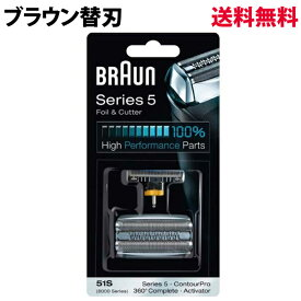 ブラウン 替刃 シリーズ5 / 8000シリーズ対応 51S (F/C51S-4 海外正規品) 網刃・内刃コンビパック BRAUN