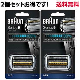 ブラウン 替刃 シリーズ9 92S (F/C90S F/C92S 海外正規版)2個セット シルバー 網刃・内刃一体型カセット BRAUN