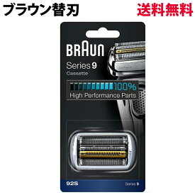 ブラウン 替刃 シリーズ9 92S (F/C90S F/C92S 海外正規版) シルバー 網刃・内刃一体型カセット BRAUN