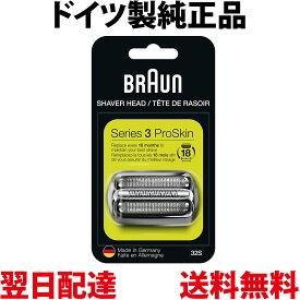 ブラウン 替刃 32S 【送料無料 即日出荷 補償付】シリーズ3 網刃+内刃セット 一体型カセット シェーバー (日本国内型番 F/C32S-5 F/C32S-6) シルバー BRAUN 海外正規版UN