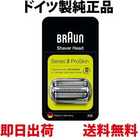 ブラウン 替刃 32S 【送料無料 即日出荷 保証付】シリーズ3 網刃+内刃セット 一体型カセット シェーバー (日本国内型番 F/C32S-5 F/C32S-6) シルバー BRAUN 海外正規版UN