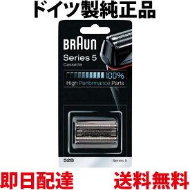 ブラウン 替刃 52B 【送料無料 即日出荷 保証付】シリーズ5 網刃・内刃一体型カセット シェーバー (日本国内型番 F/C52B) ブラック BRAUN 海外正規版