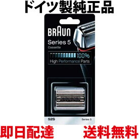 ブラウン 替刃 52S 【送料無料 即日出荷 補償付】シリーズ5 網刃・内刃一体型カセット シェーバー (日本国内型番 F/C52S) シルバー BRAUN 海外正規版