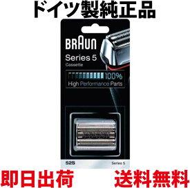 ブラウン 替刃 52S 【送料無料 即日出荷 保証付】シリーズ5 網刃・内刃一体型カセット シェーバー (日本国内型番 F/C52S) シルバー BRAUN 海外正規版