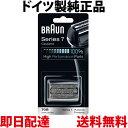 ブラウン 替刃 シリーズ7 70B (F/C70B-3 海外正規品)ブラック プロソニック 網刃・内刃一体型カセット BRAUN