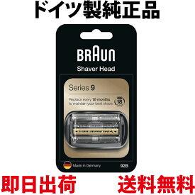 ブラウン 替刃 92B 【送料無料 即日出荷 保証付】シリーズ9 網刃・内刃一体型カセット シェーバー (日本国内型番 F/C90B F/C92B) ブラック BRAUN 海外正規版