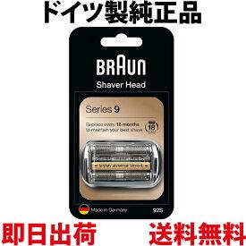 ブラウン 替刃 92S 【送料無料 即日出荷 保証付】シリーズ9 網刃・内刃一体型カセット シェーバー (日本国内型番 F/C90S F/C92S) シルバー BRAUN 海外正規版