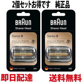 ブラウン 替刃 92S 2個セット【送料無料 即日出荷 保証付】シリーズ9 網刃・内刃一体型カセット シェーバー (日本国内型番 F/C90S F/C92S) シルバー BRAUN 海外正規版