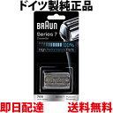 ブラウン 替刃 シリーズ7 70S (F/C70S-3Z F/C70S-3 海外正規品 ) プロソニック 網刃・内刃一体型カセット BRAUN