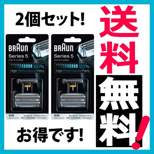 ブラウン 替刃 シリーズ5 / 8000シリーズ対応 51S (F/C51S-4 海外正規品) 2個セット 網刃・内刃コンビパックBRAUN