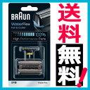 ブラウン 替刃 51B (F/C51B) ウォーターフレックスシリーズ対応 網刃・内刃コンビパックBRAUN 並行輸入品