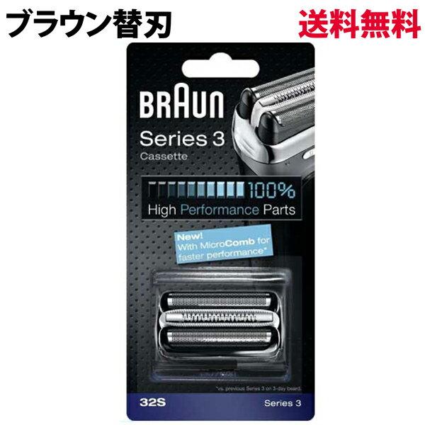 ブラウン 替刃 シリーズ3 32S (F/C32S-5 F/C32S-6 海外正規品) 網刃+内刃セット 一体型カセット シルバー BRAUN