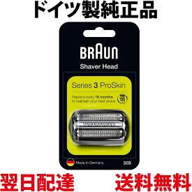 ブラウン 替刃 シリーズ3 32B (F/C32B F/C32B-5 F/C32B-6 海外正規品) 網刃+内刃セット 一体型カセット ブラック BRAUN
