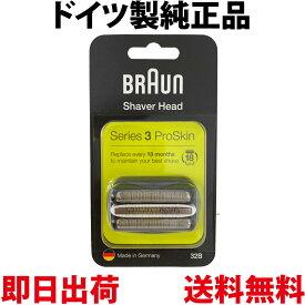 ブラウン 替刃 32B 【送料無料 即日出荷 保証付】シリーズ3 網刃+内刃セット 一体型カセット シェーバー (日本国内型番 F/C32B F/C32B-5 F/C32B-6) ブラック BRAUN 海外正規版