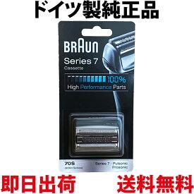 ブラウン 替刃 70S 【送料無料 即日出荷 保証付】シリーズ7 プロソニック 網刃・内刃一体型カセット シェーバー (日本国内型番 F/C70S-3Z F/C70S-3) シルバー BRAUN 海外正規版