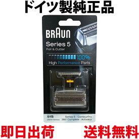 ブラウン 替刃 51S 【送料無料 即日出荷 保証付】シリーズ5 / 8000シリーズ対応 網刃・内刃コンビパック シェーバー (日本国内型番 F/C51S-4) シルバー BRAUN 海外正規版