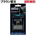 ブラウン 替刃 シリーズ3 31B (F/C31B 海外正規品) コンビパック(網刃+内刃セット) BRAUN 送料無料