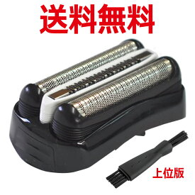 ブラウン 互換替刃 上位版 シリーズ3 32B (F/C32B F/C32B-5 F/C32B-6) シリーズ3 網刃+内刃セット 一体型カセット ブラック BRAUN 掃除ブラシ付