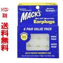 シリコン 耳栓 マックスピローソフト ホワイト イヤープラグ 痛くならない Macks Pillow Soft