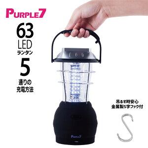 LED/ランタン/63LED/キャンプ/釣り/63灯/ソーラー/ダイナモ/太陽光/手回し/手動