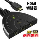 HDMI切替器 セレクター 4K2K対応 3D対応 HDMI 3入力1出力 (メス→オス) HDTV TV BOX AppleTV PS3 PS4 Xbox360 HD-DVD Blu-Ray DVDプレーヤー ニンテンドースイッチ wiiU ブルーレイ パソコン
