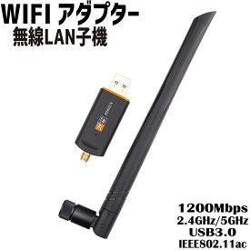 無線LAN 子機 アンテナ WIFI子機 無線LAN USBアンテナ 1200Mbps アダプタ デュアルバンド データ伝送 高速 安定 通信 接続