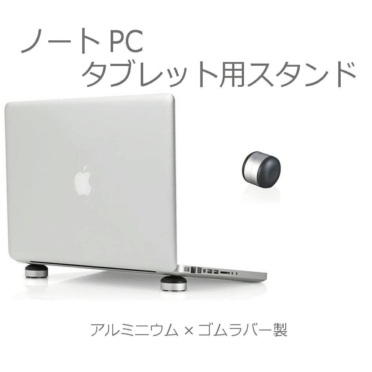 【送料無料】ノートPC タブレット用 スタンド アルミニウム ゴム ラバースタンド ノートパソコン スタンド コンパクト 放熱
