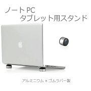 ノートPC/タブレット用スタンド/アルミニウム/ゴム/ラバースタンド