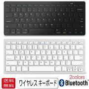 Bluetooth/ワイヤレス/キーボード/スマートフォン/タブレット