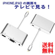Lightning/HDMI+VGA+Audio/アダプタ/給電用/microUSBケーブル付属