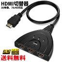 3HDMI to HDMI メス→オス HDMI切替器 セレクター 変換 変換アダプタ 光デジタル ディスプレイ モニタ ケーブル 3ポー…