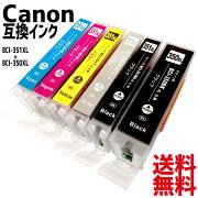 Canon/キャノン/互換インクカートリッジ/BCI-351XL+BCI-350XL