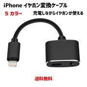 iPhone/イヤホン変換ケーブル/充電しながら/3.5mmイヤホン
