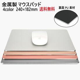 マウスパッド おしゃれ 金属製 リバーシブル 240*182mm