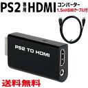 PS2 TO HDMI コンバーター PS2専用 PS2 to HDMI 接続コネクタ 変換 アダプター 1.5mHDMIケーブル付き