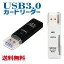 USB3.0カードリーダーSD/SDHC/MMC/RSMMC/MMC mobile/MMC micro/SDXC/UHS-I/MicroSD/T-FLASH