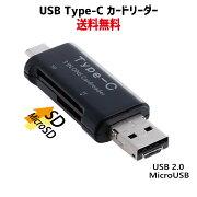 Type-C/USB3.1カードリーダー/USB2.0/microUSB/SDカード/microSD
