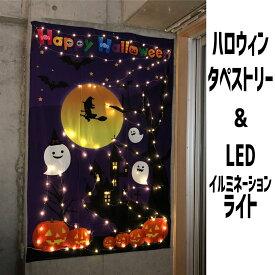 【全商品ポイント2倍!】ハロウィン タペストリー & LEDイルミネーションライト 飾り 2点セット 飾り付け 壁 玄関 装飾