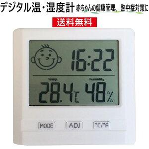 デジタル温湿度計 温度計 湿度計 快適度表示