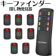 キーファインダー/探し物発見器/受信機8個/Keyfinder