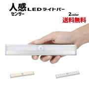 LEDセンサーライト/ライトバー/人感センサー/乾電池式/マグネット