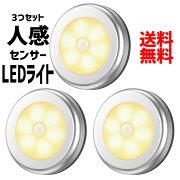 LEDセンサーライト/3個セット/人感センサー/乾電池式