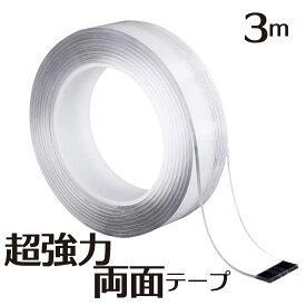 両面テープ はがせる 3m 魔法のテープ 超強力テープ 透明 貼ってはがせる 滑り止め