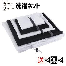 洗濯ネット ランドリーネット 角型 サイズ異なる5枚セット 2色