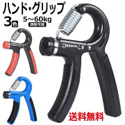 ハンドグリップ/握力/トレーニング/ハンドグリッパー/リハビリ用品/5kg-60kg調節可能