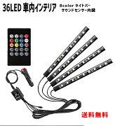 車内装飾用/36LEDライト/サウンドセンサー内蔵/RGBインテリアカラー